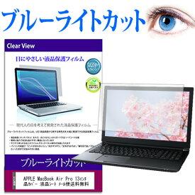 APPLE MacBook Air Retinaディスプレイ 2020年版 [13.3インチ] 機種で使える ブルーライトカット 液晶保護フィルム 液晶カバー 液晶シート メール便送料無料