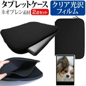 ASUS TransBook Mini T102HA[10.1インチ]指紋防止 クリア光沢 液晶保護フィルム と ネオプレン素材 タブレットケース セット ケース カバー 保護フィルム メール便なら送料無料