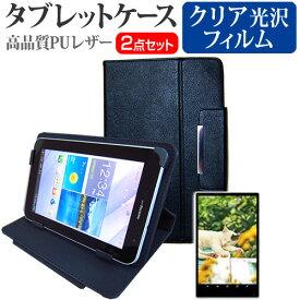 【ポイント10倍】HP ElitePad 1000 G2 [10.1インチ] 指紋防止 クリア光沢 液晶保護フィルム と スタンド機能付き タブレットケース セット ケース カバー 保護フィルム 送料無料 メール便