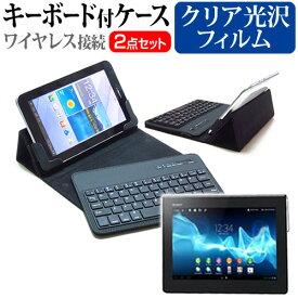 11fe5c779f 【ポイント10倍】SONY Xperia Tablet S [9.4インチ] 指紋防止 クリア光沢 液晶保護フィルム と ワイヤレスキーボード機能付き  タブレットケース bluetoothタイプ ...