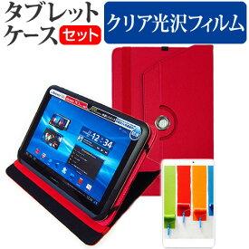 ASUS TransBook T100HA[10.1インチ]360度回転スタンド機能 レザー タブレットケース 赤 & 反射防止 液晶保護フィルム 送料無料 メール便/DM便