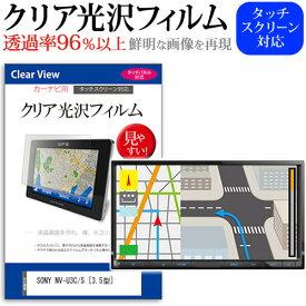 SONY NV-U3C/S [3.5型] 機種で使える タッチパネル対応 クリア 高光沢 液晶保護フィルム 画面保護シート カバー 送料無料 メール便