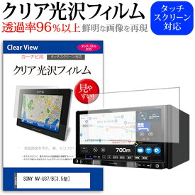 SONY NV-U37/B [3.5型] 機種で使える タッチパネル対応 クリア 高光沢 液晶保護フィルム 画面保護シート カバー 送料無料 メール便