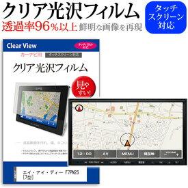 エイ・アイ・ディー F7PN2S [7型] 機種で使える タッチパネル対応 クリア 高光沢 液晶保護フィルム 画面保護シート カバー 送料無料 メール便