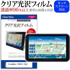 DreamMaker PN907A [9型] 機種で使える タッチパネル対応 クリア 高光沢 液晶保護フィルム 画面保護シート カバー 送料無料 メール便