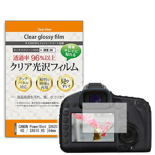 送料無料 メール便/DM便 CANON PowerShot SX620 HS / SX720 HS / SX610 HS[64mm x 46mm]クリア 高光沢 液晶保護フィルム デジカメ デジタルカメラ 一眼レフ