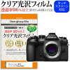Olympus OM-D E-M1 Mark II / E-M10 Mark II / PEN-F / PEN E-PL8 / E-P5 / PEN Lite E-PL7 / OM-D E-M5 Mark II / E-M1 / E-M10 / STYLUS 1s (73mmx50mm) clear Takamitsu swamp liquid crystal protection film digital camera single-lens reflex camera