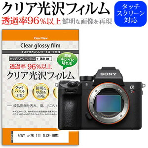SONY α7R III ILCE-7RM3 クリア 高光沢 液晶保護フィルム 送料無料 メール便