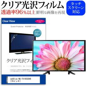 neXXion WS-TV1955DVB[19インチ]透過率96% クリア光沢 液晶保護 フィルム 液晶TV 保護フィルム 送料無料 メール便/DM便