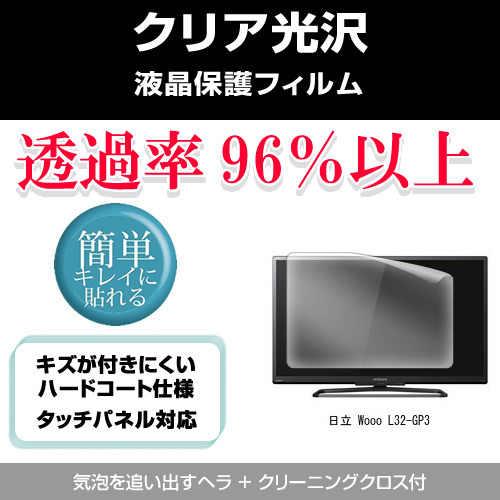 送料無料(メール便/DM便) 日立 Wooo L32-GP3[32インチ]透過率96% クリア光沢 液晶保護 フィルム 液晶TV 保護フィルム