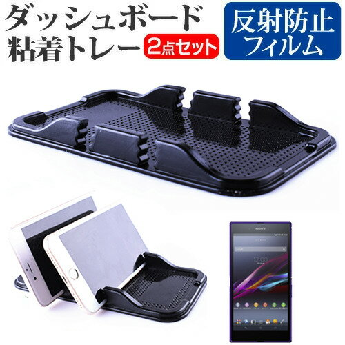 SONY Xperia Z Ultra[6.4インチ]機種対応 ダッシュボード粘着トレー と 反射防止 液晶保護フィルム スマホスタンド 吸着タイプ 送料無料 メール便/DM便