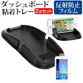 【ポイント10倍】SONY Xperia Z Ultra [6.4インチ] 機種対応 ダッシュボード粘着トレー と 反射防止 液晶保護フィルム スマホスタンド 吸着タイプ 送料無料 メール便