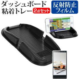 【ポイント10倍】sony Xperia Z3 Compact [4.6インチ] 機種対応 ダッシュボード粘着トレー と 反射防止 液晶保護フィルム スマホスタンド 吸着タイプ 送料無料 メール便