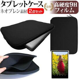 8インチタブレット用 強化ガラス同等 高硬度9Hフィルム & ネオプレン素材ケース VivoTab Note8 ZenPad 3 S dtab Compact d-02H YOGA Tab 2 3 Qua tab PX dynabook Tab VT484 Acer Iconia One8 Predator8 Diginnos DG-D08 TAB2 501LV iPad mini4 CHUWI Hi8 Pro Venue8 FRT810