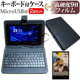 7インチタブレット用 強化ガラス同等 高硬度9Hフィルム & キーボード機能付ケース (microUSB) dtab MediaPad Qua tab LAVIE Tab E LAVIE Tab W Xperia Z3 Tablet Compact CLIDE8 dynabook Tab Iconia One8 Iconia Tab8 Fonepad7 MeMO Pad7 ZenPad Venue8 Endeavor