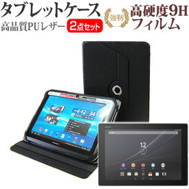 1e304f5de5 液晶保護フィルムとカバーケース卸 · 【ポイント10倍】SONY Xperia Z4 Tablet [10.1インチ] 360度回転