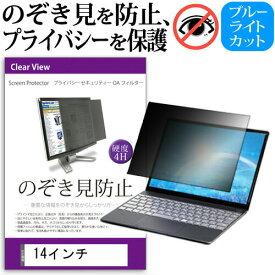 覗き見防止フィルター 14インチ プライバシー フィルター ノートパソコン用 のぞき見防止 フィルター パソコン セキュリティー OAフィルター 送料無料 メール便