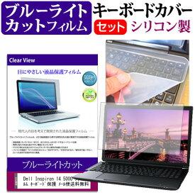 Dell Inspiron 14 5000 シリーズ[14インチ]ブルーライトカット 指紋防止 液晶保護フィルム と キーボードカバー セット 保護フィルム キーボード保護 送料無料 メール便/DM便