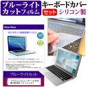 【ポイント10倍】マウスコンピューター m-Book MB-Wシリーズ[17.3インチ]ブルーライトカット 指紋防止 液晶保護フィル…