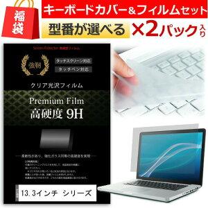 福袋 液晶フィルムとキーカバーセットを2組 13.3インチワイド ノートパソコン用 強化ガラス同等 高硬度9Hフィルム & シリコン製キーボードカバー dynabook Inspiron ThinkPad ProBook VAIO Pro Chromebook Pavil