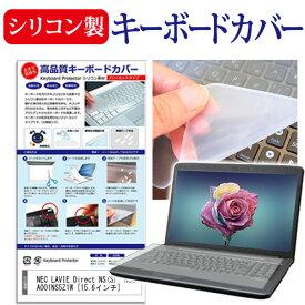 NEC LAVIE Direct NS(S)[15.6インチ]シリコン製キーボードカバー キーボード保護 送料無料 メール便/DM便