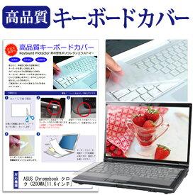 【ポイント10倍】ASUS Chromebook C200MA [11.6インチ] キーボードカバー キーボード保護 送料無料 メール便