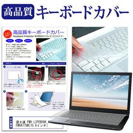 【ポイント10倍】富士通 FMV LIFEBOOK AHシリーズ AH77[15.6インチ]キーボードカバー キーボード保護 送料無料 メール便/DM便