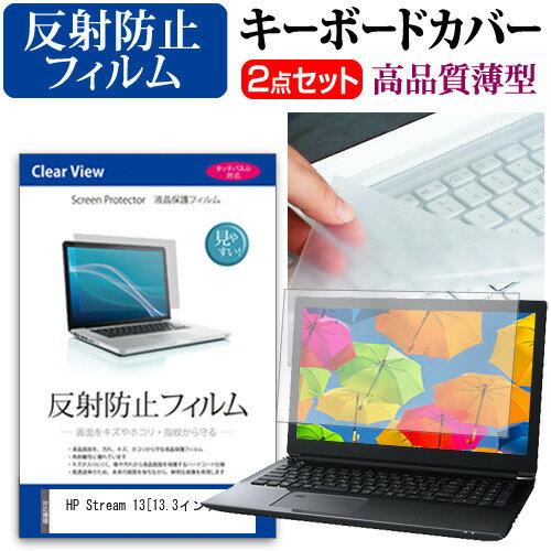【ポイント10倍】HP Stream 13[13.3インチ]反射防止 ノングレア 液晶保護フィルム と キーボードカバー セット 保護フィルム キーボード保護 送料無料 メール便/DM便