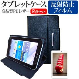 【ポイント10倍】HP ElitePad 900 [10.1インチ] 反射防止 ノングレア 液晶保護フィルム と スタンド機能付き タブレットケース セット ケース カバー 保護フィルム 送料無料 メール便