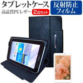 045d6e9f67 【ポイント10倍】SONY Xperia Z2 Tablet [10.1インチ] 反射防止 ノングレア