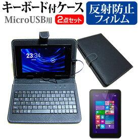 【ポイント10倍】HP Pro Tablet 408 G1 [8インチ] 反射防止 ノングレア 液晶保護フィルム MicroUSB接続専用キーボード付ケース 送料無料 メール便
