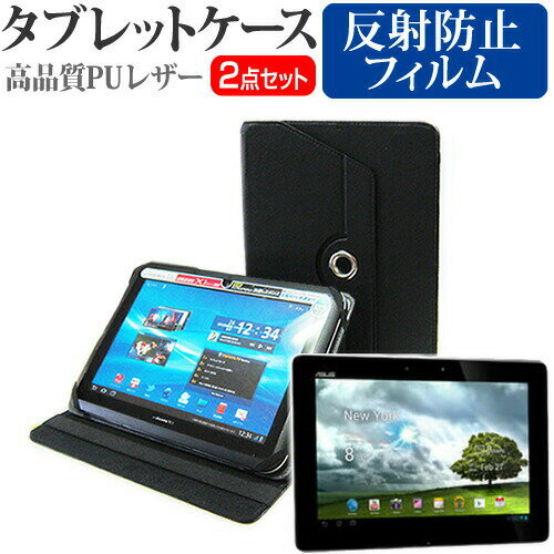 ASUS MeMO Pad Smart ME301T[10.1インチ]お買得2点セット タブレットケース (カバー) & 液晶保護フィルム(反射防止) 黒 送料無料 メール便/DM便