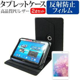 IIYAMA 10P1000-C-VGM [10.1インチ] お買得2点セット タブレットケース (カバー) & 液晶保護フィルム (反射防止) 黒 送料無料 メール便