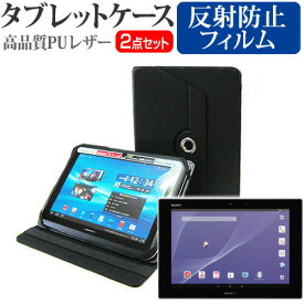 60c7605029 SONY Xperia Z2 Tablet [10.1インチ] お買得2点セット タブレットケース (
