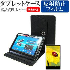 IIYAMA 10P1100T-AT-FSM [10.1インチ] お買得2点セット タブレットケース (カバー) & 液晶保護フィルム (反射防止) 黒 送料無料 メール便