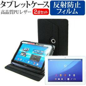SONY Xperia Z4 Tablet SO-05G docomo [10.1インチ] お買得2点セット タブレットケース (カバー) & 液晶保護フィルム (反射防止) 黒 送料無料 メール便