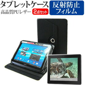 Dell Venue 10 [10.1インチ] お買得2点セット タブレットケース (カバー) & 液晶保護フィルム (反射防止) 黒 送料無料 メール便