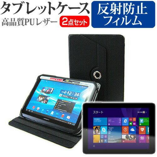送料無料 メール便/DM便 ONKYO TW2A-65Z8[10.1インチ]お買得2点セット タブレットケース (カバー) & 液晶保護フィルム(反射防止) 黒