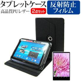 ASUS TransBook T100HA [10.1インチ] お買得2点セット タブレットケース (カバー) & 液晶保護フィルム (反射防止) 黒 送料無料 メール便