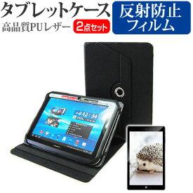 FRONTIER FRT102 (D) [10.1インチ] お買得2点セット タブレットケース (カバー) & 液晶保護フィルム (反射防止) 黒 送料無料 メール便