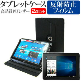 Dell Venue 10 Pro [10.1インチ] お買得2点セット タブレットケース (カバー) & 液晶保護フィルム (反射防止) 黒 送料無料 メール便