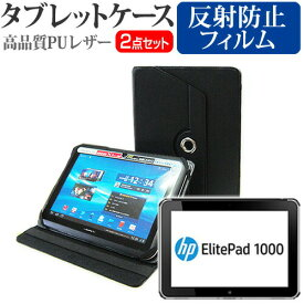 HP ElitePad 1000 G2 [10.1インチ] お買得2点セット タブレットケース (カバー) & 液晶保護フィルム (反射防止) 黒 送料無料 メール便