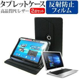 HP x2 210 G2 [10.1インチ] お買得2点セット タブレットケース (カバー) & 液晶保護フィルム (反射防止) 黒 送料無料 メール便
