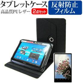HP x2 10-p000 [10.1インチ] お買得2点セット タブレットケース (カバー) & 液晶保護フィルム (反射防止) 黒 送料無料 メール便