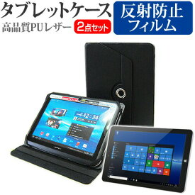 ONKYO TW2A-73Z9A [10.1インチ] お買得2点セット タブレットケース (カバー) & 液晶保護フィルム (反射防止) 黒 送料無料 メール便