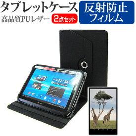 HP Slate7 4601 E0P96AA#ABJ [7インチ] お買得2点セット タブレットケース (カバー) & 液晶保護フィルム (反射防止) 黒 送料無料 メール便