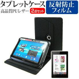 kobo Kobo Arc 7HD 16GB T416KJWHSLC16 [7インチ] お買得2点セット タブレットケース (カバー) & 液晶保護フィルム (反射防止) 黒 送料無料 メール便