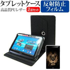 IIYAMA 8P1150T-AT-FEM [8インチ] お買得2点セット タブレットケース (カバー) & 液晶保護フィルム (反射防止) 黒 送料無料 メール便