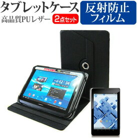 FRONTIER FT105 (/KD) [7インチ] お買得2点セット タブレットケース (カバー) & 液晶保護フィルム (反射防止) 黒 送料無料 メール便