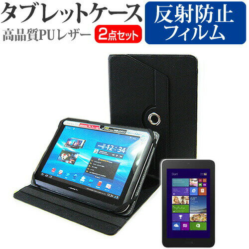 Dell Venue 8 Pro[8インチ] お買得2点セット タブレットケース (カバー) & 液晶保護フィルム(反射防止) 黒 送料無料 メール便/DM便